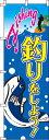 のぼり旗「釣り」【特価】(のぼり/のぼり旗/旗/幟/釣り)【0130344IN】