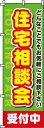 のぼり旗「住宅相談会受付中」 0140036IN <税込>【特価】(のぼり/のぼり旗/旗/幟/住宅相
