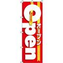 宴會, 活動用品, 促銷販賣品 - のぼり旗「オープン(赤)」 0010323IN<税込>【特価】(のぼり/のぼり旗/旗/幟/オープン(赤))