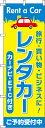 のぼり旗「レンタカー」 0210372IN <税込>【特価】(のぼり/のぼり旗/旗/幟/レンタカー)