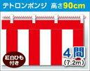 紅白幕 ポンジ 高さ90cm×長さ7.2m 紅白ひも付 KH003-04IN<税込>【特価】(紅白幕/式典幕/祭)