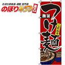 楽天のぼりキング激旨こだわりつけ麺 のぼり旗 0010010IN 60cm×180cm