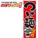 つけ麺(赤) のぼり旗 0010036IN 60cm×180cm