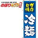 冷麺 のぼり旗 0010048IN 60cm×180cm
