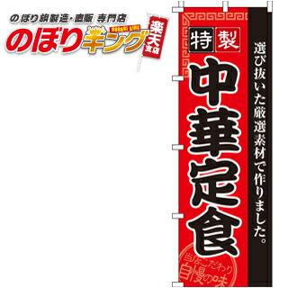 のぼり旗「中華定食」 0040131IN <税込>【特価】(のぼり/のぼり旗/旗/幟/中華定食)