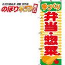 手づくり弁当・惣菜 のぼり旗 0060005IN 60cm×180cm