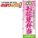 お花見弁当 のぼり旗 0060031IN 60cm×180c...