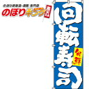 回転寿司 青 のぼり旗 0080123IN 60cm×180cm