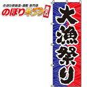 大漁祭り のぼり旗 0090002IN 60cm×180cm