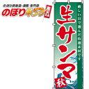 生サンマ のぼり旗 0090150IN 60cm×180cm...