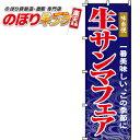 生サンマフェア のぼり旗 0090151IN 60cm×18...