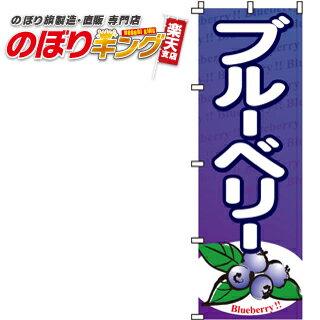 ブルーベリー(青) のぼり旗 0100052IN 60cm×180cm