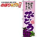 ぶどう(葡萄) のぼり旗 0100080IN 60cm×180cm