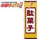 駄菓子 のぼり旗 0120070IN 60cm×180cm