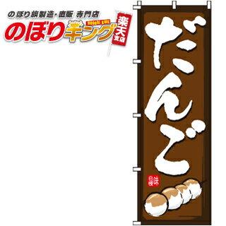 だんご のぼり旗 0120130IN 60cm×180cm