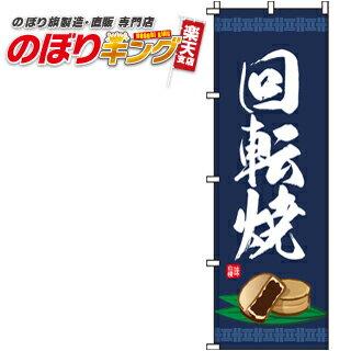 回転焼 のぼり旗 0120149IN 60cm×180cm