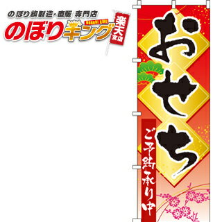 のぼり旗「おせち」 0180100IN <税込>【特価】(のぼり/のぼり旗/旗/幟/おせち)
