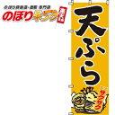 天ぷら のぼり旗 0190050IN 60cm×180cm