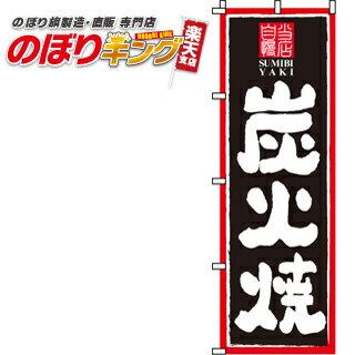 炭火焼き のぼり旗 0250080IN 60cm×180cm