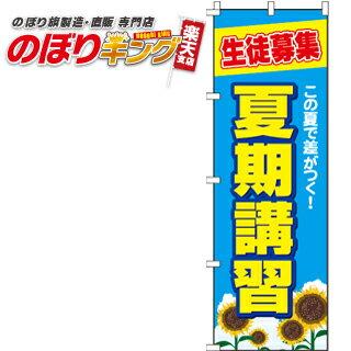 夏期講習 のぼり旗 0270025IN 60cm...の商品画像