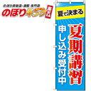 夏期講習申込 のぼり旗 0270026IN 60cm×180...