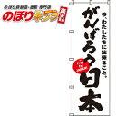 がんばろう日本(白) のぼり旗 0500002IN 60cm×180cm