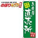玩具, 興趣, 遊戲 - 生産者直売所 のぼり旗 0100287IN 60cm×180cm