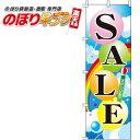 楽天のぼりキングSALE(セール) のぼり旗 0110029IN 60cm×180cm