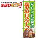 安心の耐震構造構造見学会 のぼり旗 0140051IN 60cm×180cm