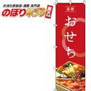 おせち 和紋 赤 のぼり旗 0180085IN 60cm×1...