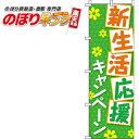 新生活応援キャンペーン のぼり旗 0180193IN 60c...