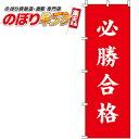 必勝合格 赤 のぼり旗 0180417IN 60cm×180cm