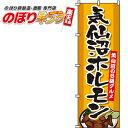 気仙沼ホルモン のぼり旗 0190221IN 60cm×180cm