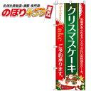 クリスマスケーキ のぼり旗 0180258IN 60cm×180cm