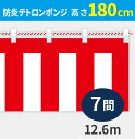 防炎紅白幕 防炎ポンジ 高さ180cm×長さ12.6m 紅白ひも付 KHB005-07IN <税込>【特