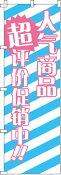 人気商品格安セール中!!_青 のぼり旗 0700022IN 60cm×180cm