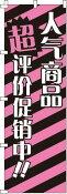 人気商品格安セール中!!_桃 のぼり旗 0700024IN 60cm×180cm