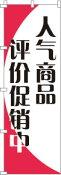 人気商品格安セール中_赤 のぼり旗 0700031IN 60cm×180cm