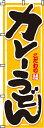 のぼり旗「カレーうどん」 0020010IN <税込>【特価】(のぼり/のぼり旗/旗/幟/カレーうどん)