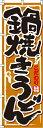 のぼり旗「鍋焼きうどん」 r0020017in <税込>【特価】(のぼり/のぼり旗/旗/幟/鍋焼きうどん)