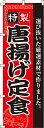 のぼり旗「唐揚げ定食」 r0040133in <税込>【特価】(のぼり/のぼり旗/旗/幟/唐揚げ定食)