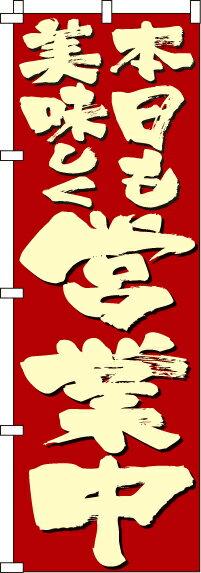 のぼり旗「本日も美味しく営業中」 0040409IN <税込>【特価】(のぼり/のぼり旗/旗/幟/本日も美味しく営業中)