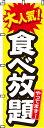 のぼり旗「大人気!食べ放題やってます!」 0050030IN <税込>【特価】(のぼり/のぼり旗/旗/幟/大人気!食べ放題やってます!)