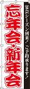 のぼり旗「忘年会・新年会」 r0050051in <税込>【特価】(のぼり/のぼり旗/旗/幟/忘年会・新年会)