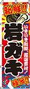 のぼり旗「岩ガキ(かき)(牡蠣)」 0090025IN 【特価】(のぼり/のぼり旗/旗/幟/岩ガキ(かき)(牡蠣))