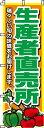 のぼり旗「生産者直売所」 r0100011in <税込>【特価】(のぼり/のぼり旗/旗/幟/生産者直売所)