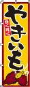 のぼり旗「やきいも(焼芋)(焼き芋)」 r0100180in <税込>【特価】(のぼり/のぼり旗/旗/幟/やきいも(焼芋)(焼き芋))