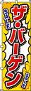 楽天名入れ焼酎屋のぼり旗「ザ・バーゲン」 0110055IN <税込>【特価】(のぼり/のぼり旗/旗/幟/ザ・バーゲン)