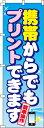 のぼり旗「携帯からでもプリントできます」 r0130145in <税込>【特価】(のぼり/のぼり旗/