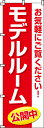 學習, 服務, 保險 - のぼり旗「モデルルーム公開中」 0140006IN <税込>【特価】(のぼり/のぼり旗/旗/幟/モデルルーム公開中)